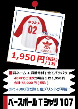 ベースボールTシャツ107