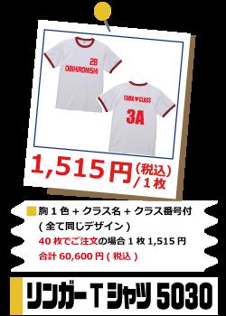 リンガーTシャツ5030