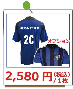 オリジナルTシャツC 2,580円