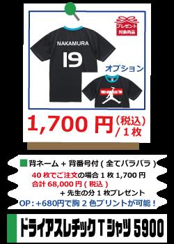 ドライアスレチックTシャツ5900