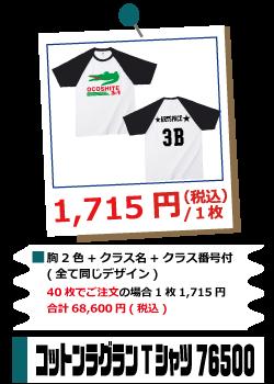 コットンラグランTシャツ76500