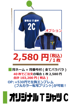 オリジナルTシャツC