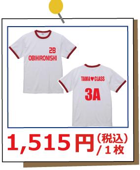 リンガーTシャツ 1,515円