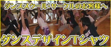 ダンス用デザインTシャツ