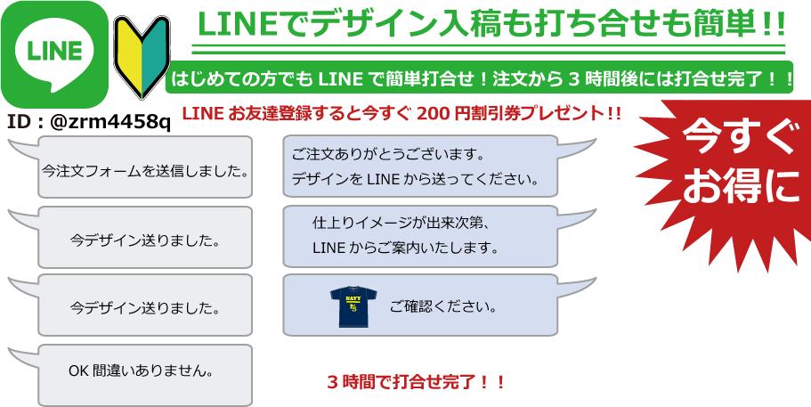 LINEでデザイン入稿も打ち合せも簡単!!