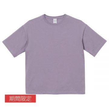 ビッグシルエットTシャツ250.スモーキーパープル