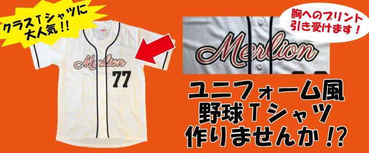 クラスTシャツに大人気。ユニフォーム風野球Tシャツを作りませんか?