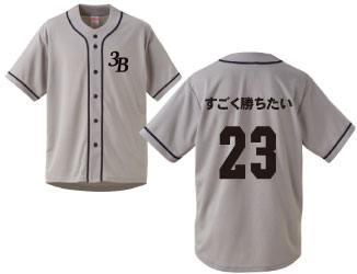クラスTシャツで野球Tシャツを