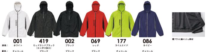 7067 マイクロリップジップジャケット (裏地付)詳細