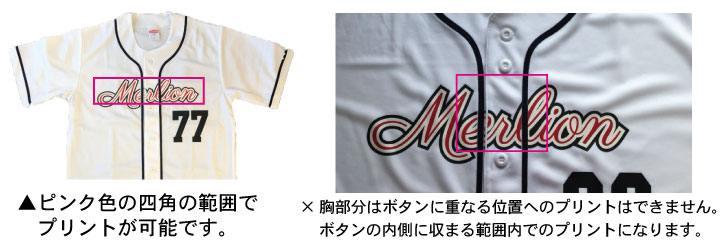 野球Tシャツ胸プリント可能範囲