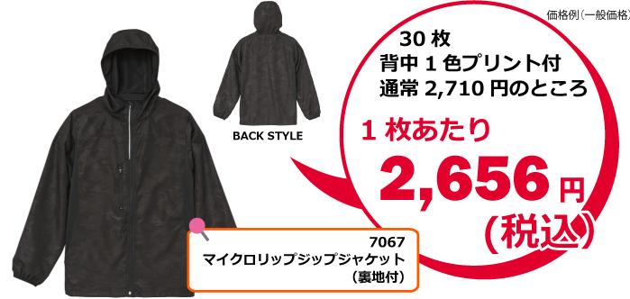 マイクロリップストップジップジャケット(裏地付)7067