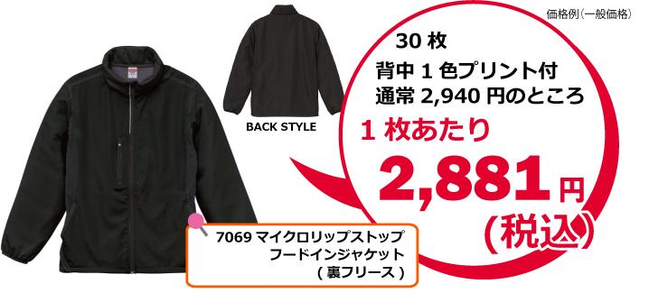 069マイクロリップストップ フードインジャケット (裏フリース)