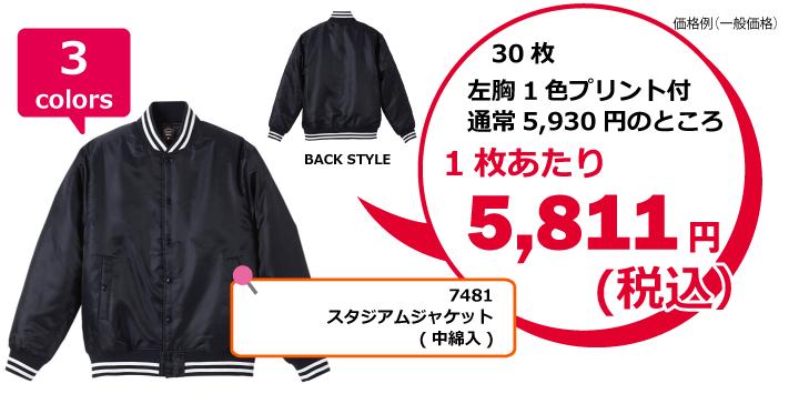 スタジアムジャケット7481(中綿入)