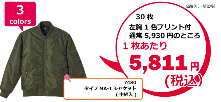 MA1ジャケット(中綿入)