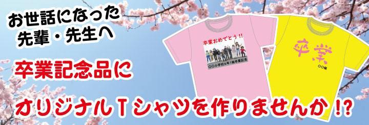 記念品Tシャツタイトル