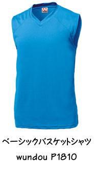 ベーシックバスケットシャツ wundou P1810