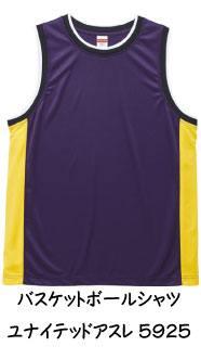 バスケットボールシャツ ユナイテッドアスレ5925