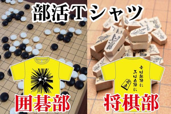 囲碁部、将棋部の部活Tシャツのデザイン例を追加しました