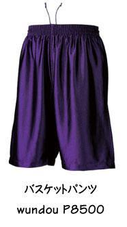 バスケットパンツ wundou P8500