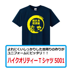 居酒屋オススメユニフォームTシャツ