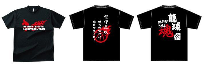 バスケットボール部のかっこいい部活Tシャツデザイン例