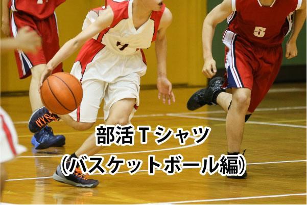 部活Tシャツ(バスケットボール編)