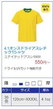 4.1オンスドライアスレチックTシャツ5900