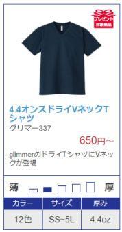 ドライVネックTシャツ337