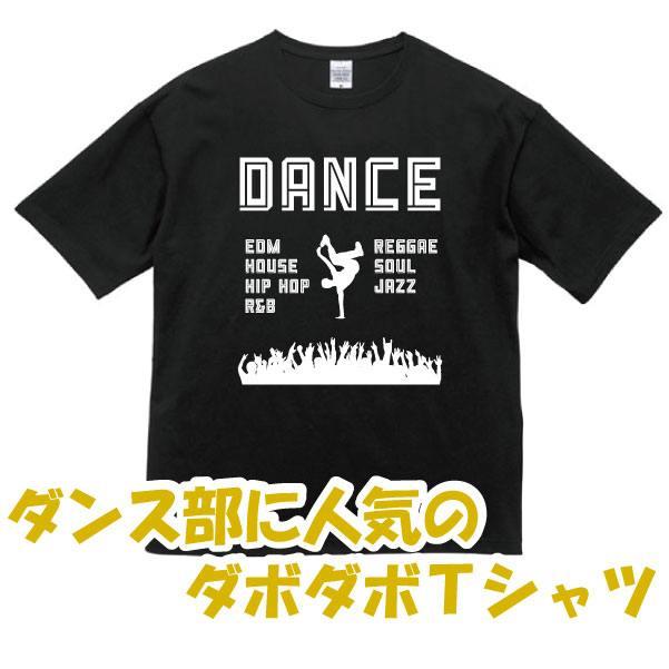 ダンス部に人気のダボダボTシャツ