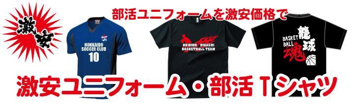 激安部活ユニフォーム・部活Tシャツ・スポーツユニフォームはこちら