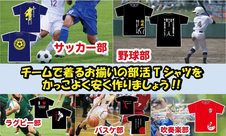 チームで着るお揃いの部活Tシャツを作りましょう