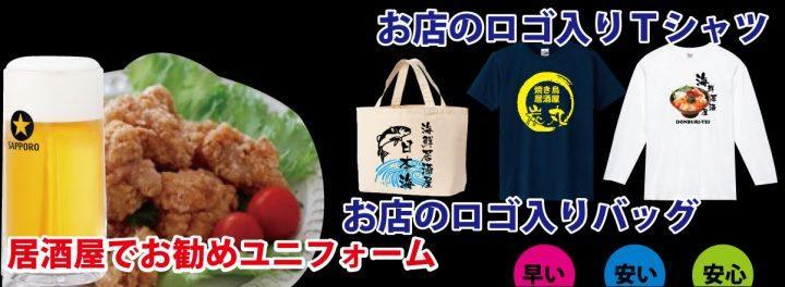 居酒屋ユニフォームとして、かっこいいお店ロゴ入りエプロンやロゴ入りTシャツを作りましょう!