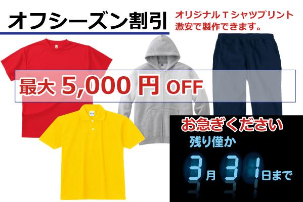 オフシーズン割引でオリジナルTシャツプリント激安で製作できます。
