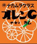 オレンジガムデザイン