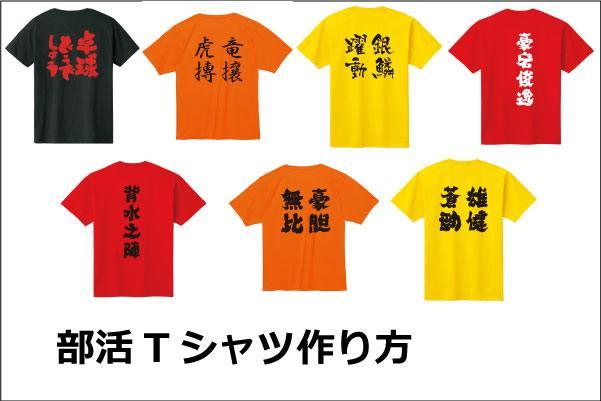 部活Tシャツ四字熟語