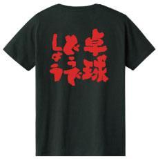 部活Tシャツ卓球どうでしょう
