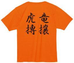 4字熟語Tシャツ竜攘虎摶
