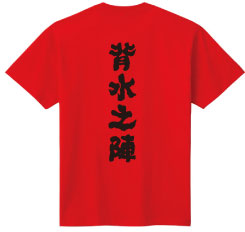 名言Tシャツ背水之陣