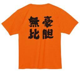 名言Tシャツ豪胆無比