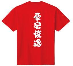 部活Tシャツ豪宕俊逸
