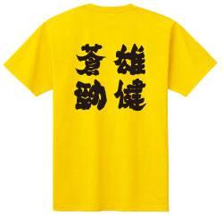 雄健蒼勁部活名言Tシャツ
