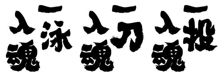 柔道剣道水泳人気のかっこいい文字デザイン