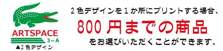 800円まで