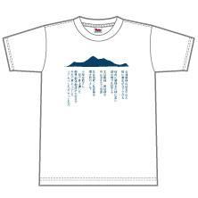 磐梯山デザイン