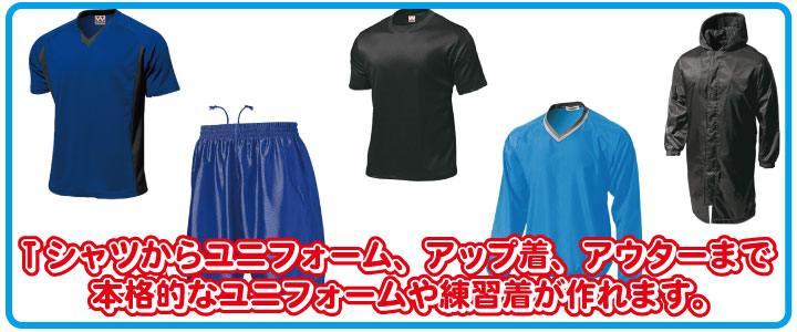Tシャツ、ユニフォーム、アウターなど本格的なユニフォームが作れます