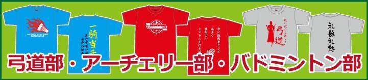 弓道アーチェリーバドミントンで使えるお揃いの部活Tシャツを作りましょう