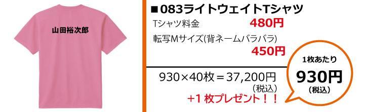 クラスTシャツ予算別画像1,000円083