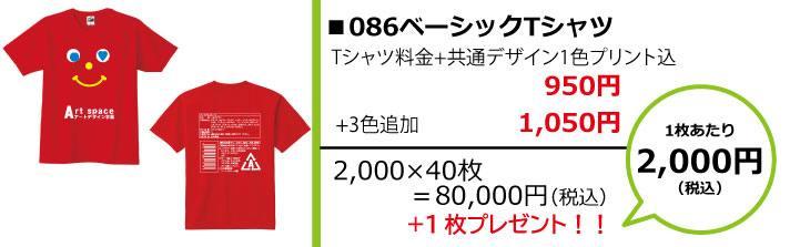クラスTシャツ予算別画像2,000円086