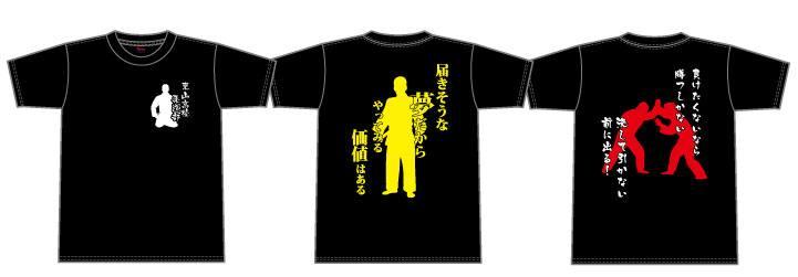 柔道部Tシャツデザイン2