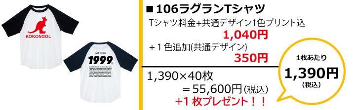 クラスTシャツラグラン予算別画像1,500円106